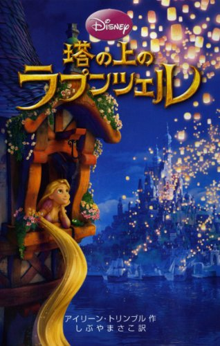 塔の上のラプンツェル (ディズニーアニメ小説版)の詳細を見る