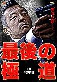 最後の極道[DVD]