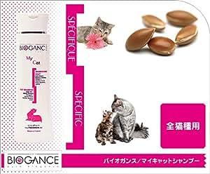 猫 シャンプー BIOGANCE バイオガンス マイキャットシャンプー