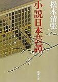 小説日本芸譚 (新潮文庫)