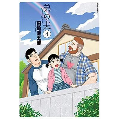 弟の夫(4) (アクションコミックス(月刊アクション))