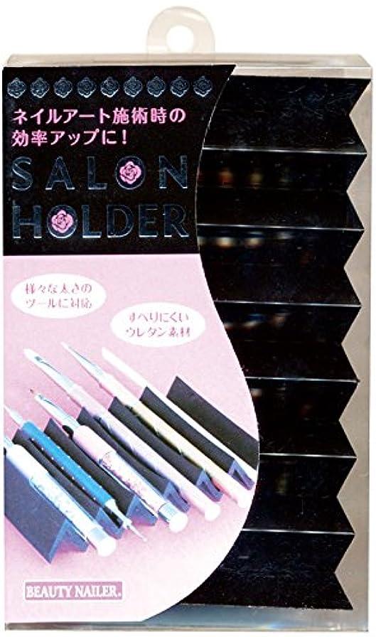 クック爵通訳ビューティーネイラー サロンホルダー SH-1