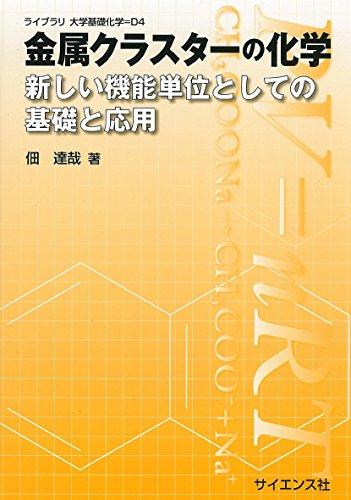 金属クラスターの化学―新しい機能単価としての基礎と応用 (ライブラリ大学基礎化学=D 4)