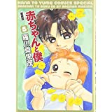 赤ちゃんと僕 5―愛蔵版 (花とゆめCOMICSスペシャル)
