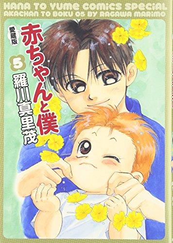 赤ちゃんと僕 5―愛蔵版 (花とゆめCOMICSスペシャル)の詳細を見る
