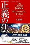 正義の法 (法シリーズ)