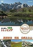 にっぽんトレッキング100 日本アルプス セレクション 黒部峡谷 剱岳 白馬&立山[DVD]