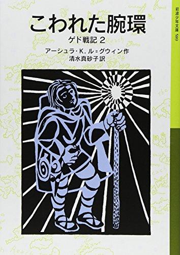 こわれた腕環―ゲド戦記〈2〉 (岩波少年文庫)の詳細を見る