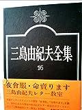 三島由紀夫全集〈16〉小説 (1974年)