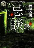 忌談 終 (角川ホラー文庫)