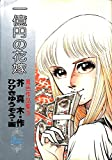 一億円の花嫁 / ひびき ゆうぞう のシリーズ情報を見る