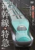 日本の新幹線・特急 映像と走行音で愉しむ鉄道の世界[DVD]