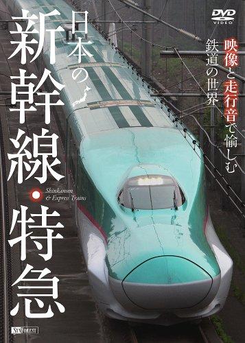 シンフォレストDVD 日本の新幹線・特急 映像と走行音で愉しむ鉄道の世界 Shinkansen & Express Trains