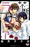 禁断ラブシェア (ひめ恋SELECTION) / 桜月ナナカ のシリーズ情報を見る