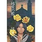 純愛の檻 (1980年) (ワシの本)