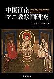 中国江南マニ教絵画研究 画像