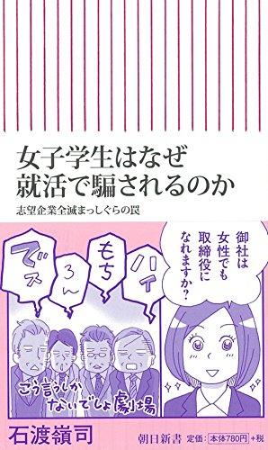 女子学生はなぜ就活で騙されるのか 志望企業全滅まっしぐらの罠 (朝日新書)の詳細を見る