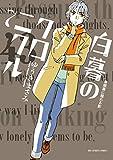 白暮のクロニクル(7) (ビッグコミックス)