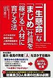 「一生懸命」な「まじめ」社員を『稼げる』人材に育てる法 (中経出版)