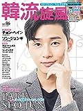 韓流旋風 vol.86 9月号
