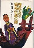 神武天皇=徐福伝説の謎 (1977年)