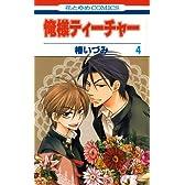 俺様ティーチャー 4 (花とゆめCOMICS)