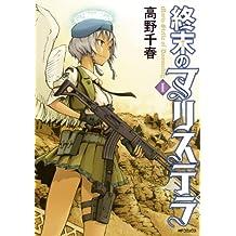 終末のマリステラ 1 (MFコミックス フラッパーシリーズ)