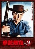 拳銃無宿 Vol.14[DVD]