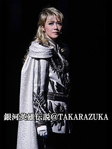 銀河英雄伝説@TAKARAZUKA('12年宙組・東京・千秋楽) 宙組 東京宝塚劇場