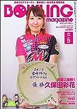 ボウリング・マガジン 2017年 06 月号 [雑誌]