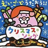 えいごでうたおう!!クリスマス・ソング スーパー・ベスト