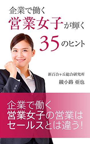 企業で働く 営業女子が輝く35のヒント