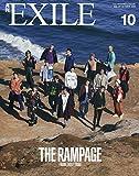 月刊EXILE(エグザイル) 2018年 10 月号 [雑誌]