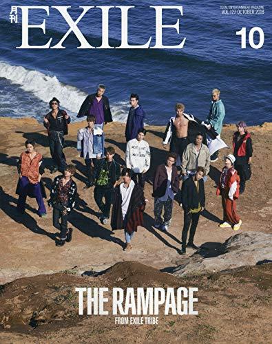 月刊EXILE(エグザイル)2018年10月号