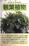 観葉植物 (山渓園芸ハンドブック)