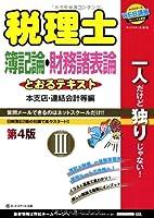 税理士とおるテキスト 簿記論+財務諸表論III【第4版】