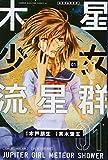 木星少女流星群 / 木戸朋生 のシリーズ情報を見る