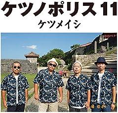 【早期購入特典あり】ケツノポリス11(ALBUM+DVD)(ポストカード付)