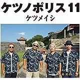ケツノポリス11(ALBUM+DVD)