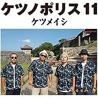 ケツノポリス11(ALBUM+DVD)(ポストカード付)ケツメイシ
