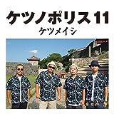 ケツメイシ<br />【早期購入特典あり】ケツノポリス11(ALBUM+DVD)(ポストカード付)