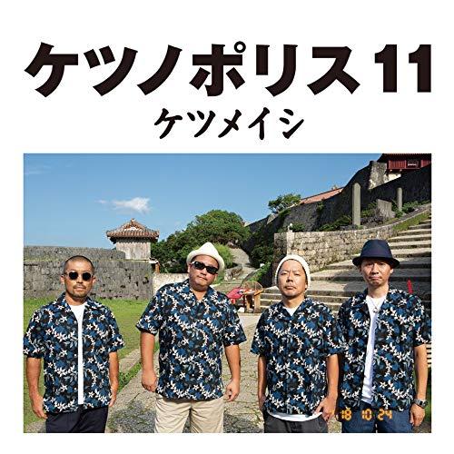 ケツメイシ「KTM TOUR 2019 荒野をさすらう4人のガンマン」全公演セトリ