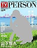 TVガイド PERSON VOL.39の画像