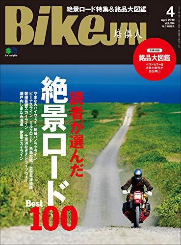 [雑誌] BikeJIN 培倶人 (バイクジン) 2019年04月