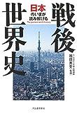日本のいまが読み解ける 戦後世界史
