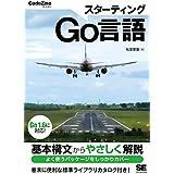 Amazon.co.jp: スターティングGo言語 電子書籍: 松尾愛賀: Kindleストア
