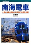 南海電車 大阪と和歌山を結ぶ日本最古の現役私鉄 (キャンブックス)