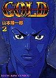 GOLD (2) (ヤングキングコミックス)