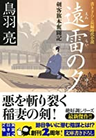遠雷の夕 剣客旗本奮闘記 (実業之日本社文庫)