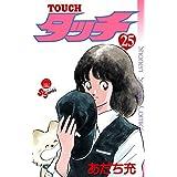 タッチ 完全復刻版(25) (少年サンデーコミックス)